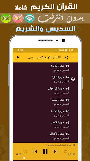 Al Sudais & sheikh shuraim Quran MP3 Offline 2.0 screenshots 2
