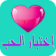 إختبار الحب مقياس الحب الحقيقي معرفة من يحبك (app)
