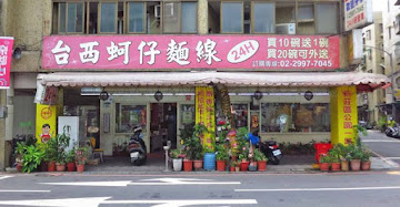 台西蚵仔麵線