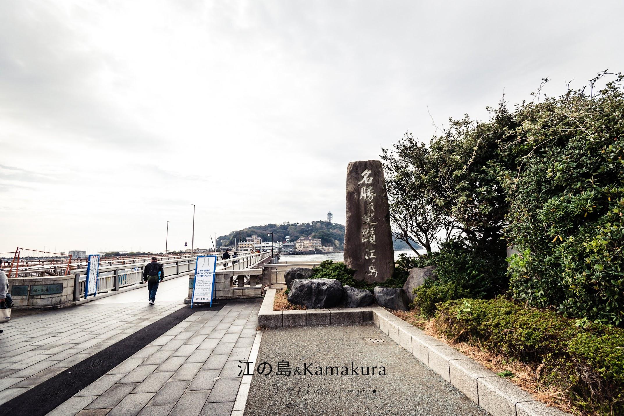 前往至江之島的江之島大橋。