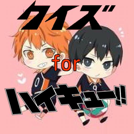 マンガ・アニメクイズ for ハイキュー! 娛樂 App LOGO-硬是要APP