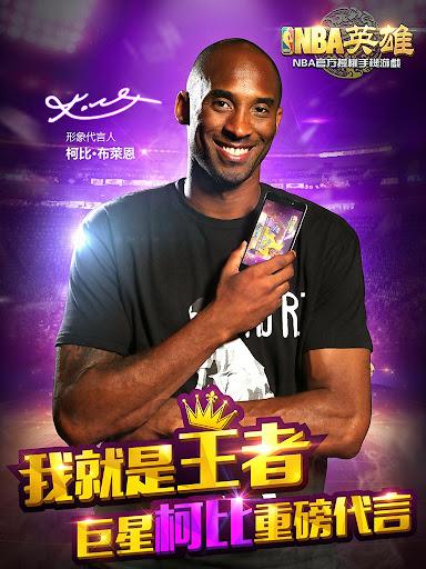 NBA英雄繁體版
