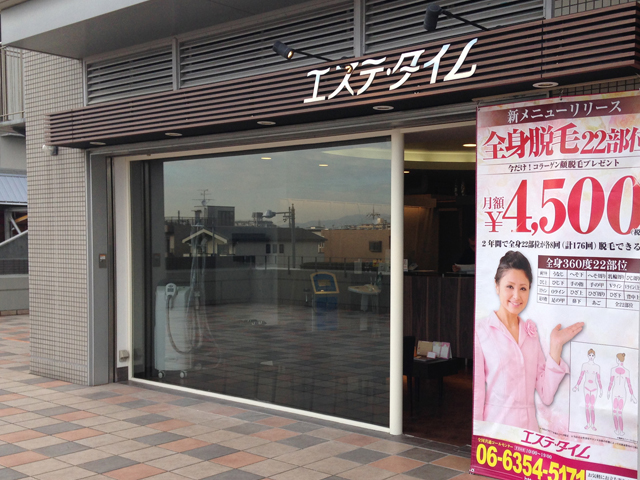 エステ・タイム 西宮北口店のイメージ写真