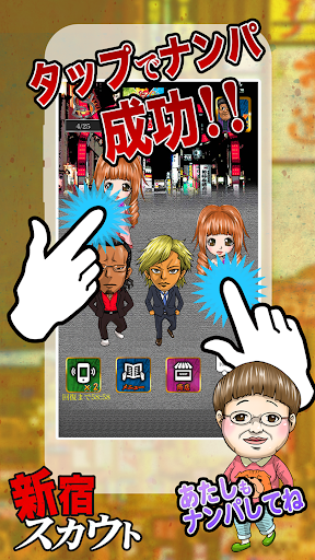休閒必備免費app推薦|新宿 スカウト 物語~歌舞伎町伝説のナンパ師 ナイ スワン~線上免付費app下載|3C達人阿輝的APP