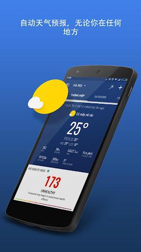 天氣預報和手錶
