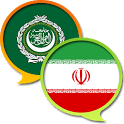 Arabic Persian Dictionary icon