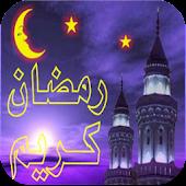 اغاني رمضان 2015