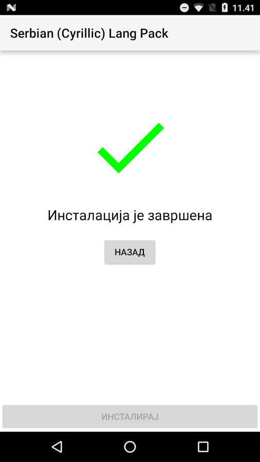Serbian (Cyrillic) Lang Pack for AndrOpen Office- screenshot