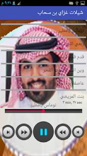 شيلات غزاي بن سحاب(بدون نت) كاملة - náhled