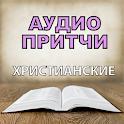 Аудио Притчи Христианские на русском бесплатно icon