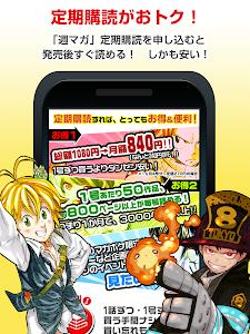 【無料マンガ】マガジンポケット 毎日更新の漫画雑誌 マガポケ screenshot 14