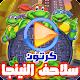 Download كرتون سلاحف النينجا بالفيديو l رسوم متحركة بالعربي For PC Windows and Mac