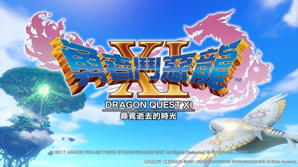 PS4:《DQXI》畢業!二週目LV99遊戲破關記錄整理~