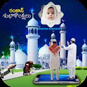 Ramadan Photo Frames 2018