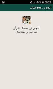Download mima.kayf.hifd.quoran for Windows Phone apk screenshot 4