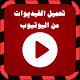 تنزيل فيديو من اليوتيوب prank apk