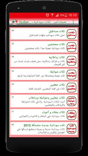 نكات سودانية - Sudanese Joke's