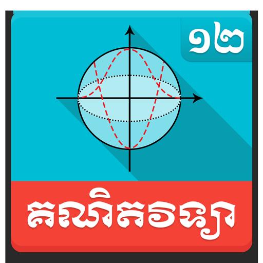 Khmer Math Grade 12 - Apps on Google Play