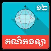 Khmer Math Grade 12