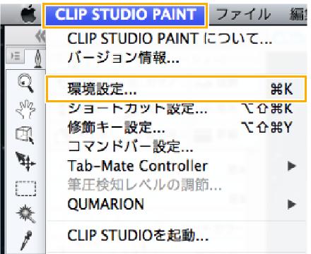 クリスタ:環境設定(mac)