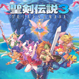 聖剣伝説3 リメイク攻略wiki
