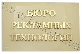 Photo: Фасадная табличка с названием организации. Накладные буквы из прозрачного акрила и золотистого пластика. Сделано лазером