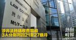 涉非法轉播收費電視 3人分別判囚21至27個月