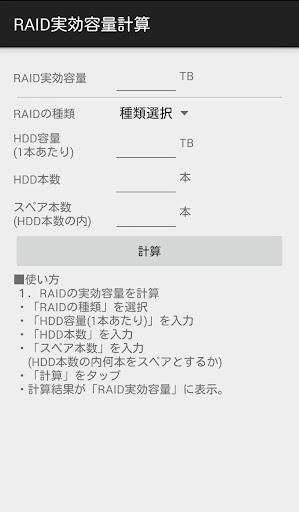 RAID実効容量計算