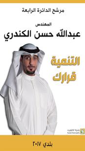 عبدالله الكندري Screenshot