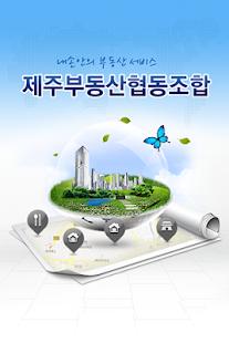제주부동산협동조합 - náhled