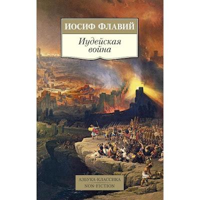 Иудейская война, Флавий И.