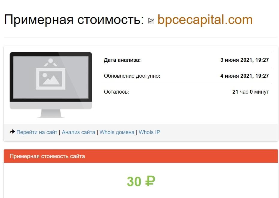 BPCE Capital: отзывы о компании и обзор торговых предложений обзор