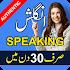Learn English Speaking Offline Language Course App