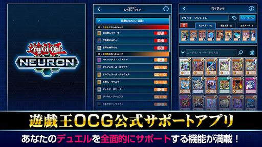 遊戯王ニューロン【遊戯王OCG公式アプリ】 1.1.0 screenshots 1