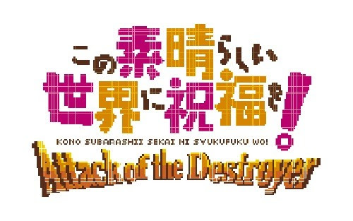 [Konosuba Attack of the Destroyer] เกม Konasuba ที่แถมมากับเกม Konasuba!