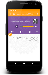 Quran radio by EDC Screenshot