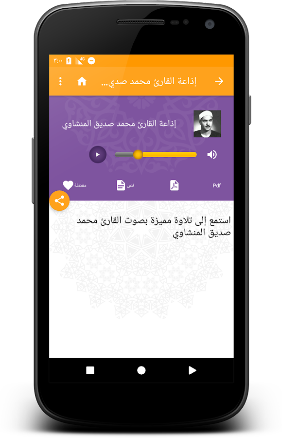 Quran radio by EDC- screenshot