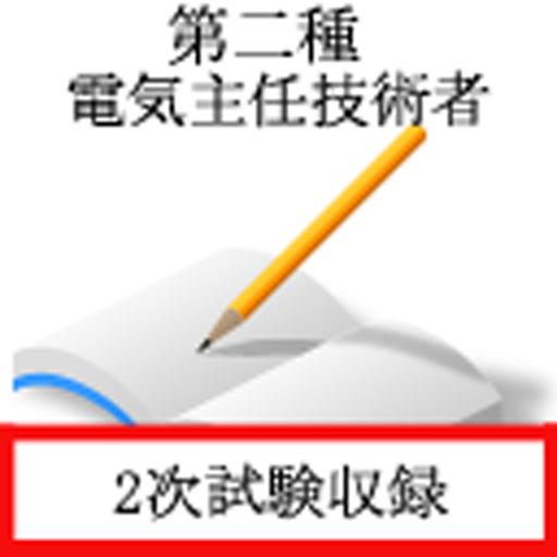 第二種電気主任技術者試験 教育 App LOGO-硬是要APP
