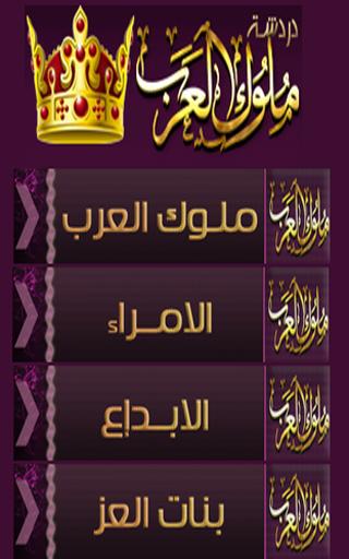 شات ملوك العرب