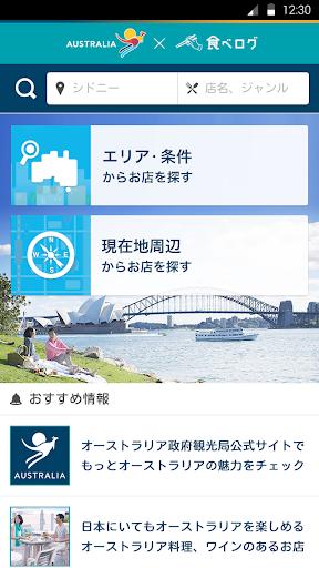 食べログ オーストラリア -現地のお店が探せるグルメアプリ-