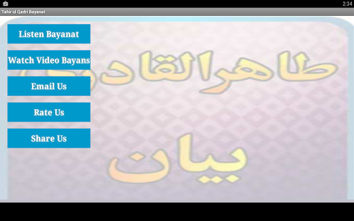 Tahir ul Qadri Bayanat