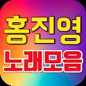 홍진영 노래모음 완전무료 듣기 - 홍진영 트로트 인기곡모음 icon
