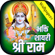 Shri Ram Bhakti Shayari Wallpaper- श्री राम स्टेटस for PC-Windows 7,8,10 and Mac