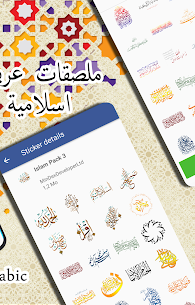 Islamic Stickers For Whatsapp 2019 – WastickerApp Download For Android 3