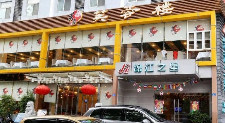 Jinjiang Inn - Shenzhen Fumin Road