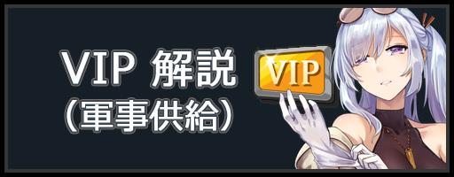 VIP(軍事供給)について解説