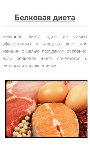 Белковая диета. Рецепты