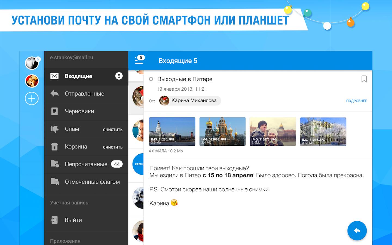 Восстанавливаем удаленную почту на mail ru (и других