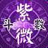 紫微 斗數-紫微命盤分析 八字排盤 線上姓名算命 風水流年運勢 紫微斗數 星