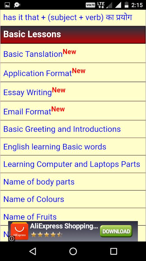 Basic English Course Screenshot